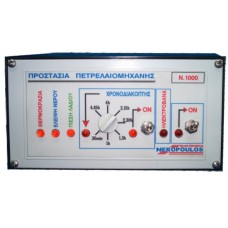 Ν1000 PETROLEUM ENGINE PROTECTOR  WITH START TIME SWITCH